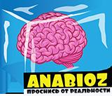 Квест кімнати Anabioz в Києві